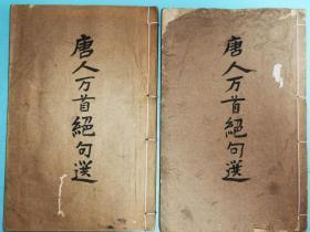 《唐人万首绝句选》七卷——光绪丁酉金陵书局刊本