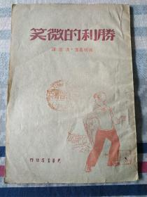 红色文献晋绥边区一一1948年胜利的微笑(山西著名红色作家西戎藏书)