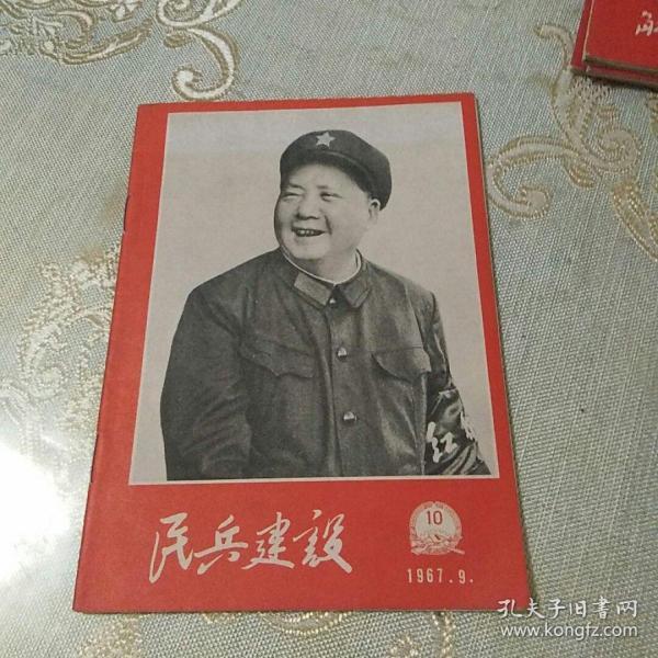 姘��靛缓璁�1967骞�9��绗�10��