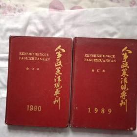 人事政策法规专刊    1989一1990    从创刊号至24期