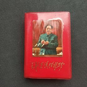库存美品:大文革经典红宝书《毛泽东思想胜利万岁》(难得的林彪照、林彪题词未被涂画,林副主席指示完整。)——更多藏品请进店选拍(位置:铁柜12号抽屉)。