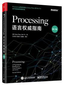 Processing语言权威指南(第2版)2019年2版1印.内页干净
