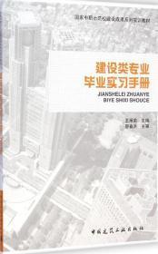 国家中职示范校建设成果系列实训教材:建设类专业毕业实习手册