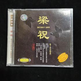 CD唱片:梁祝珍藏版 二胡演奏 1CD含歌词 精装光盘成色完好 货号5