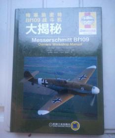梅塞施密特Bf109战斗机大揭秘