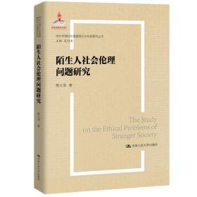 陌生人社会的伦理问题研究(当代中国社会道德建设理论与实践研究丛书)
