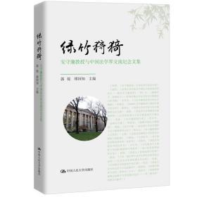 绿竹猗猗-安守廉教授与中国法学界交流纪念文集