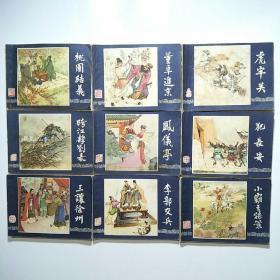 连环画:三国演义 1-48册全(1984年1版1印.印数160千册)