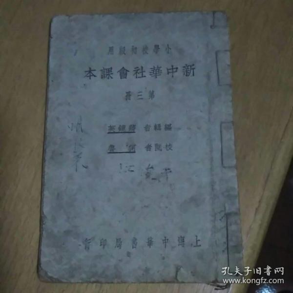 新中华社会课本 第三册