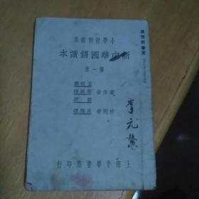 新中华国语读本 第一册