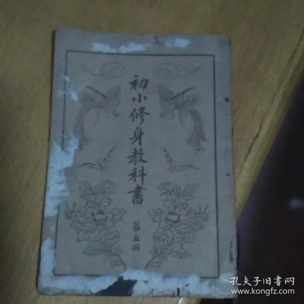 初小修身教科书 第五册