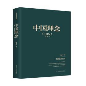 国家宣言丛书:中国理念(精装)