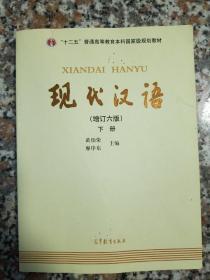 """""""十二五""""普通高等教育本科国家级规划教材:现代汉语(下册)(增订六版)"""