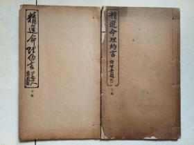 民国23年大开本宣纸线装铅印韦千里《精选命理约言》全2册。