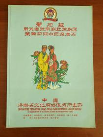 《新加坡新兴港琼南剧社琼剧团亲善访问中国海南省》1992年(中国海南省文化广播体育所主办)