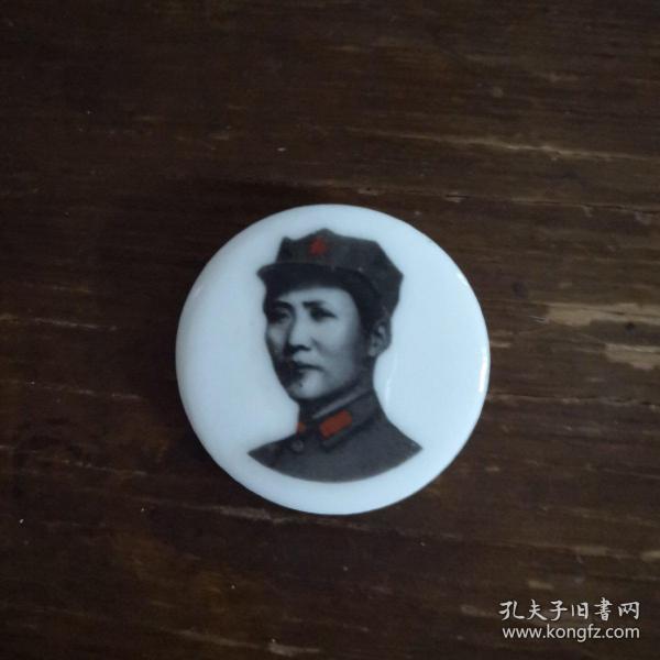 敬祝毛主席万寿无疆 中国景德镇26 像章 瓷章