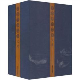 江南丝竹音乐大成(盒装16开精装全两册,附乐曲演奏3张CD盘