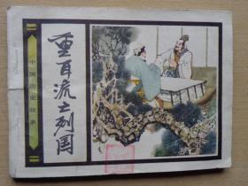 连环画:重耳流亡列国(中国历史故事)