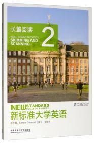 新标准大学英语(第2版长篇阅读2)