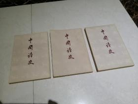 中国诗史上中下