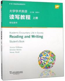大学学术英语:读写教程(上册学生用书)/专门用途英语课程系列