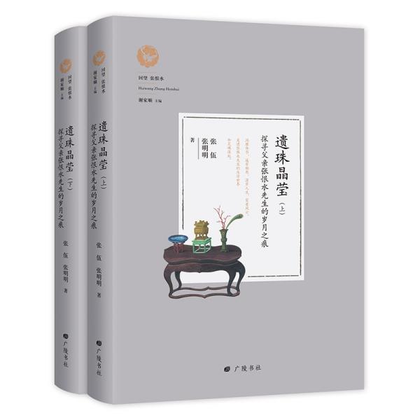 遗珠晶莹:探寻父亲张恨水先生的岁月之痕(上下)【塑封】/精装