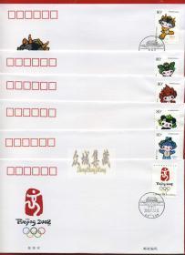 ^@^ 2005-28 会徽和吉祥物 北京集邮公司首日封 原地极限封全套6枚 低价