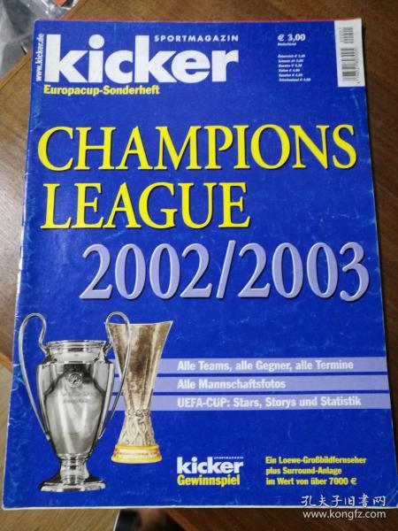 原版踢球者2002-2003年度欧洲三大杯特辑