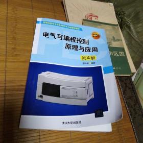 电气可编程控制原理与应用 第4版