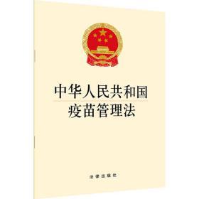 中�A人民共和��疫苗管理法
