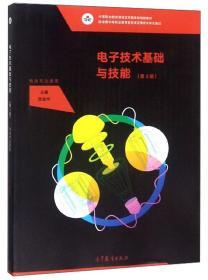 电子技术基础与技能 (第三版)