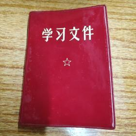 学习文件(64开)内容全部是林彪副主席指示讲话等