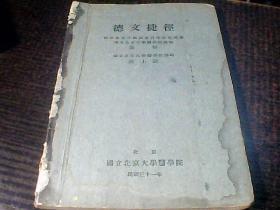 德文捷径(国立北京大学医学院民国三十一年)