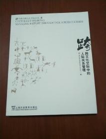 外教社跨文化际丛书 跨文化交际中的人际关系管理