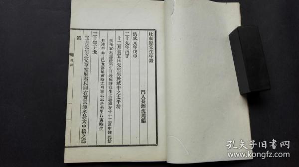 杜东元先生年谱  一卷1册全