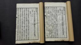 隋书经籍志   2册4卷全