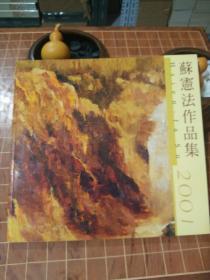 苏宪法作品集 2001(个人油画画册)(油画麻布)平装本