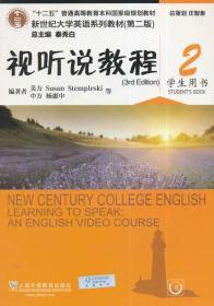 新世纪大学英语系列教材(第二版):视听说教程2学生用书 杨慧中