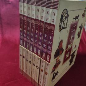白话二十四史彩图精华版全八卷