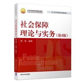 社会保障理论与实务(第4版)/刘钧