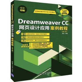 DreamweaverCC网页设计应用案例教程(第三版)(高等院校数字艺术设计系列教材)