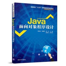 """Java面向对象程序设计(高等院校""""十三五""""应用技能培养规划教材·移动应用开发系列)"""
