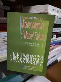 市场失灵的微观经济学