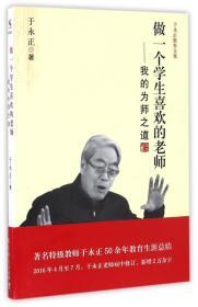 做一个学生喜欢的老师/我的为师之道于永正教育文集 于永正 著作 新华文轩网络书店 正版图书