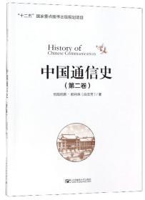 中国通信史(第2卷)