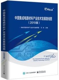 中国集成电路材料产业技术发展路线图:2019版