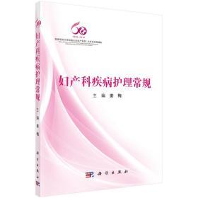 妇产科疾病护理常规