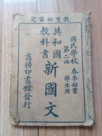 共和国教科书新国文(国民学校第二册,春季始业学生用)
