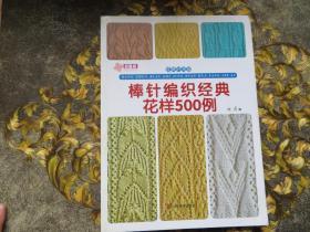 棒针编织经典花样500例(经典时尚版)
