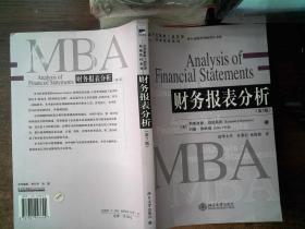 财务报表分析 第五版
